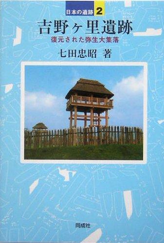 吉野ヶ里遺跡―復元された弥生大集落 (日本の遺跡)