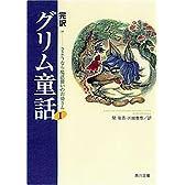 完訳 グリム童話〈1〉さようなら魔法使いのお婆さん (角川文庫)