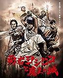 勇者ヨシヒコと魔王の城 Blu-rayBOX[Blu-ray/ブルーレイ]