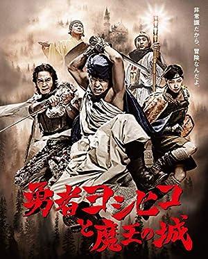 『勇者ヨシヒコ』シリーズ