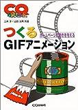 つくるGIFアニメーション―ホームページに動きを与える (CQ BOOKS)