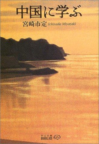 中国に学ぶ (中公文庫BIBLIO)の詳細を見る