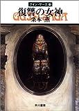 復讐の女神―グイン・サーガ(14) (ハヤカワ文庫JA)