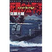 レッドサンブラッククロス 死戦の太平洋〈1〉 (C・NOVELS)
