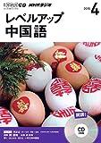 NHK CD ラジオ レベルアップ 中国語 2015年4月号