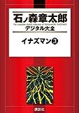 イナズマン(3) (石ノ森章太郎デジタル大全)