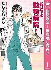 おいでよ 動物病院!【期間限定無料】 1 (マーガレットコミックスDIGITAL...