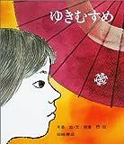 ゆきむすめ (復刊・日本の名作絵本9)
