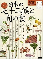 入門 日本の七十二侯と旬の食 (洋泉社MOOK)