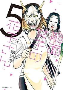 能面女子の花子さん(5) (ITANコミックス)