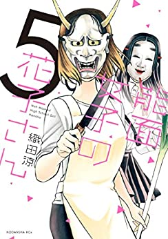 [織田涼]の能面女子の花子さん(5) (ITANコミックス)