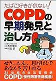 たばこ好きが危ない!COPDの早期発見と治し方