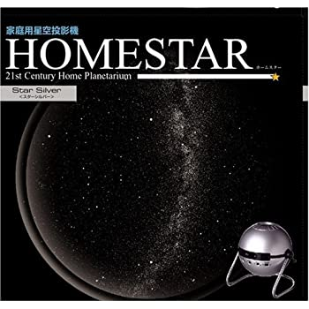 家庭用星空投影機「ホームスター(HOMESTAR)」 スターシルバー