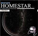 家庭用星空投影機「ホームスター(HOMESTAR)」 スターシルバー   (セガトイズ)