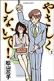 やさしくしないで! 2 (バンブー・コミックス)