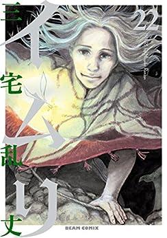 [三宅 乱丈]のイムリ 22【電子特典つき】 (ビームコミックス)