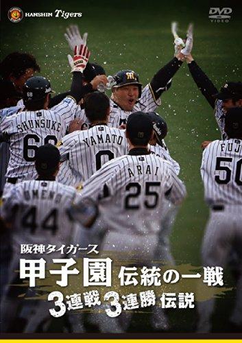 阪神タイガース 甲子園伝統の一戦 3連戦3連勝伝説 [DVD]