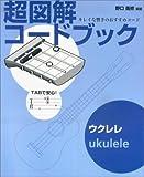 超図解コードブック TABで安心! ウクレレ 野口義修編著 キレイな響きのおすすめコード