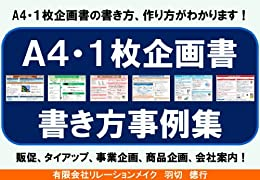 A4・1枚企画書書き方事例集 1枚企画書書き方・作り方 by [羽切 徳行]