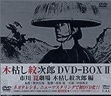 木枯し紋次郎 DVD-BOX2[DVD]