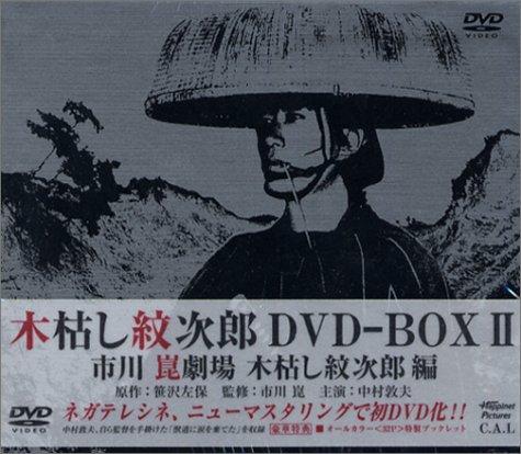 木枯し紋次郎 DVD-BOX II