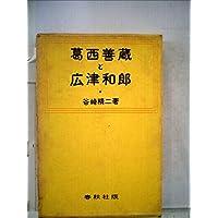 葛西善蔵と広津和郎 (1972年)