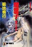 魔童子/魔界行異伝 バイオニック・ソルジャー (祥伝社文庫)