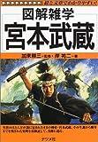 図解雑学 宮本武蔵 (図解雑学シリーズ)