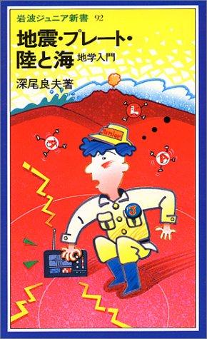 地震・プレート・陸と海―地学入門 (岩波ジュニア新書 (92))の詳細を見る