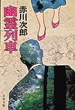 幽霊列車 (1981年) (文春文庫)