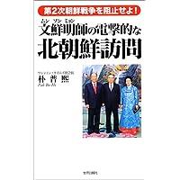 文鮮明師の電撃的な北朝鮮訪問―第2次朝鮮戦争を阻止せよ! (「証言」普及版シリーズ 3)