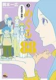 めぐる88 (3)<めぐる88> (電撃ジャパンコミックス)