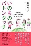 いのちのバトンタッチ   (致知出版社)