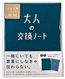 大人の交換ノート 青 ([バラエティ])