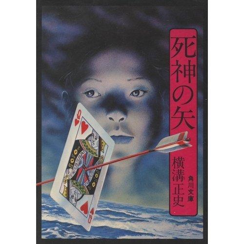 死神の矢 (角川文庫 緑 304-33)の詳細を見る