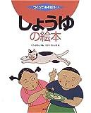 醤油の本「つくってあそぼう  しょうゆの絵本」農山漁村文化協会