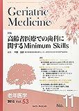 Geriatric Medicine Vol.53No.11―老年医学 特集:高齢者医療での歯科に関するMinimum Skills