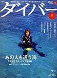 ダイバー 2008年 09月号 [雑誌] 画像