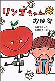 リンゴちゃんのおはな (おはなしボンボン)