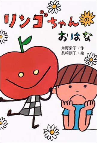 リンゴちゃんのおはな (おはなしボンボン)の詳細を見る