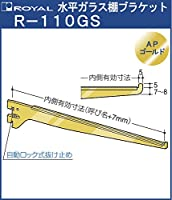 水平 ガラス 棚受 ブラケット先端爪有りタイプ【 ロイヤル 】APゴールド R-110GS 呼び名:150