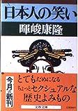 日本人の笑い (文春文庫 (343‐1))