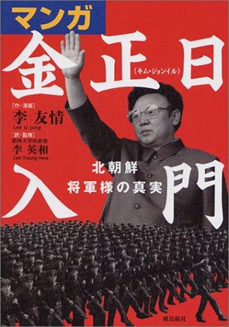 マンガ金正日入門 北朝鮮将軍様の真実の詳細を見る