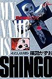 わたしは真悟(9) (ビッグコミックス)