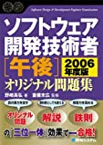 ソフトウェア開発技術者[午後]オリジナル問題集2006年度版 (Shuwa SuperBook Series)