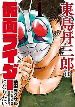 [柴田ヨクサル]の東島丹三郎は仮面ライダーになりたい(1) (ヒーローズコミックス)