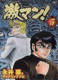 激マン! 5 (ニチブンコミックス)