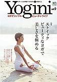 Yogini(ヨギーニ)9 (エイムック (1257)) 画像
