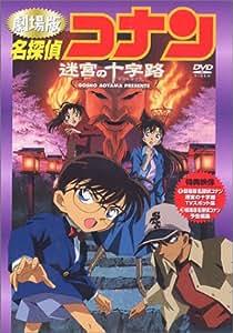 名探偵コナン「迷宮の十字路」 [DVD]