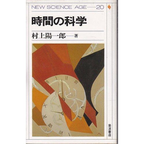 時間の科学 / 村上 陽一郎